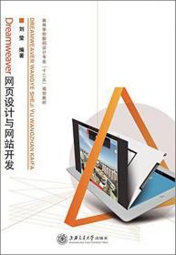 网页设计与网站开发