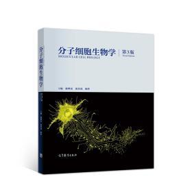 分子细胞生物学(第3版)