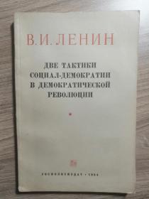 В.И.Ленин 俄文原版:民主革命中的社会民主党的两种策略