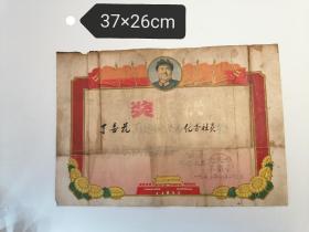 一九七三年,毛泽东头像背景奖状