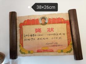 一九七零年,文革时期,毛泽东头像背景荣成县三好学生奖状