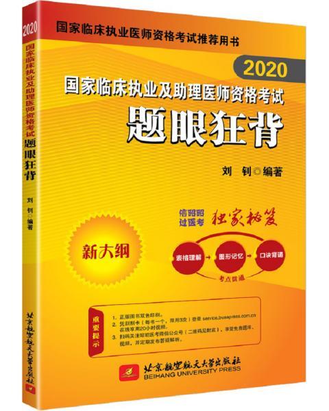 2020执业医师考试国家临床执业及助理医师资格考试题眼狂背