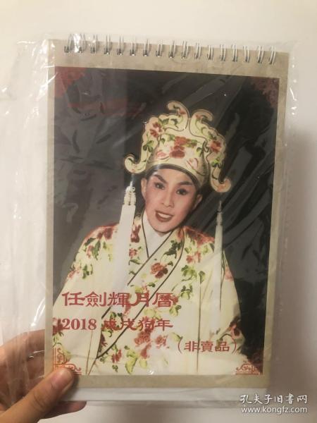 任剑辉 2018年台历
