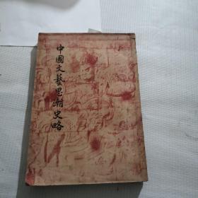 中国文艺思潮史略    朱维之   开明书店