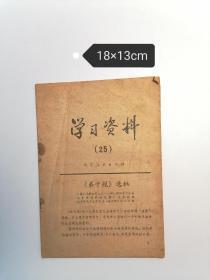 文化时期,山东人民出版社出版的《弟子规》选批学习资料