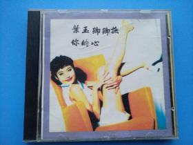 音乐CD : 卿抚我的心(叶玉卿)