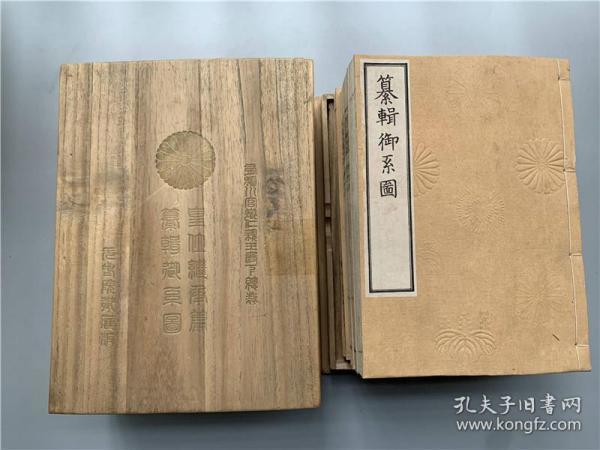 《旧典类纂皇位继承篇》(含系图与补遗)5册全,大正六年影印。难得的是书附有当时原装小木书箱一个,书品较佳。