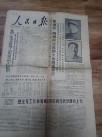 人民日报--1978年12月25日刊有彭德怀 陶铸追悼大会,社论把全党工作的做重点转移到现代化建设上来