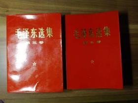 毛泽东选集      少见的小32开红色压膜卷五