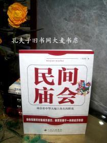 《民间庙会》山西经济出版社