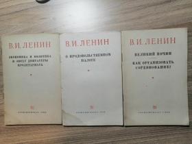俄文原版:列宁著作单行本三册合售(都是小薄本,三本加起来90多页)