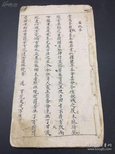 清代手抄本《祭礼文稿》