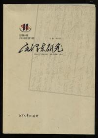 毛泽东研究(2009第一辑)