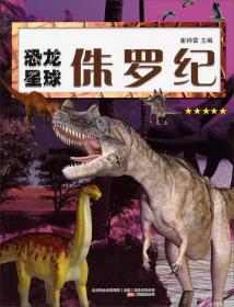 恐龙星球. 侏罗纪