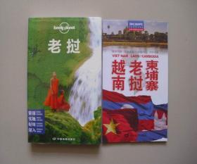 孤独星球Lonely Planet旅行指南系列 老挝 未开封 附赠地图