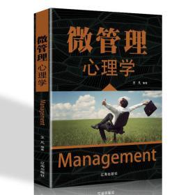 微管理心理学