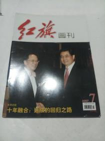 红旗画刊  2007年第7期期3