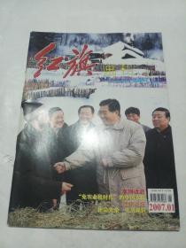 红旗画刊  2007年第1期期3