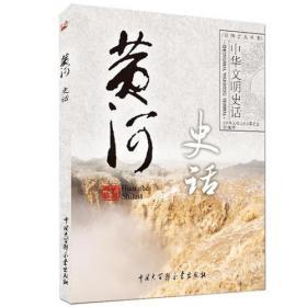 中华文明史话彩图普及丛书:黄河史话