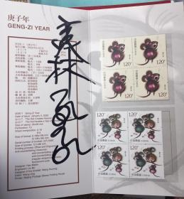 韩美林 签名,鼠年邮票
