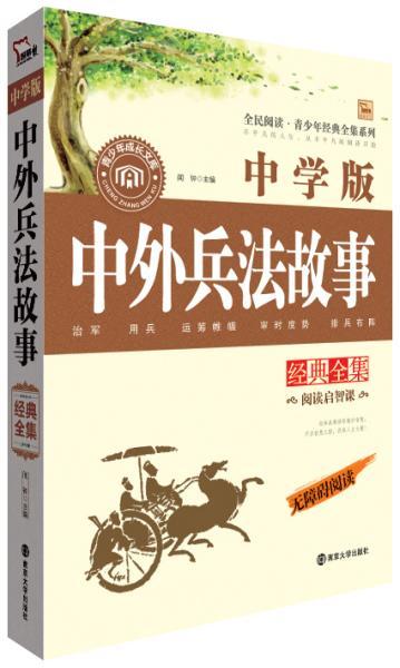 经典全集:中外兵法故事经典全集(中学版 )