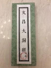 文昌大洞经 下卷(据民国初年藏版宣纸刷印)附文昌符