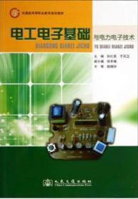 电工电子基础与电力电子技术