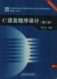 C语言程序设计(第二版)