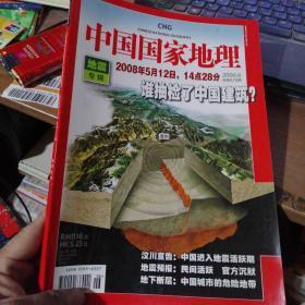 中国国家地理2008年6期
