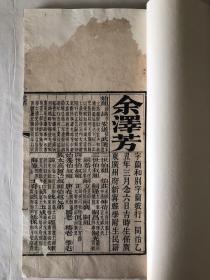光绪29年,广东台山余泽芳癸卯科乡试硃卷,木刻本