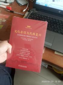 文化自信與民族復興:企業家致良知(雁棲湖)論壇紀實