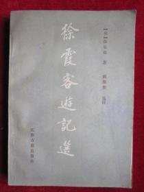 徐霞客游记选(1985年1版1印)