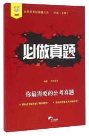 2017公务员考试真题大全套装共2册 华图教育 红旗出版社 9787505132474