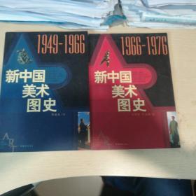 新中国美术图史(1949—1966)(1966—1976)(二册合售)
