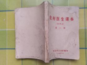 农村医生课本(试用本)第一部