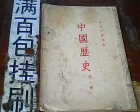 初级中学课本---中国历央(第一册)1953年