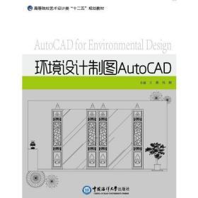 环境设计制图AutoCAD
