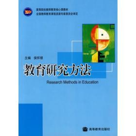 教育研究方法