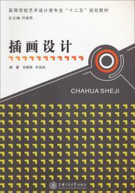插画设计 孙海婴叶剑光 上海交通大学出版社 9787313087348