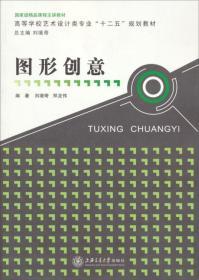 图形创意 刘境奇 郑龙伟 上海交通大学出版社 9787313089694