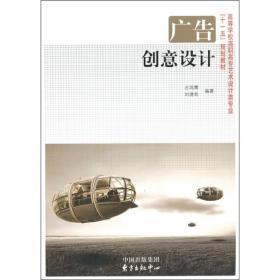 广告创意设计 刘境奇 东方出版中心 9787801868749