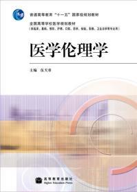 医学伦理学 伍天章 高等教育出版社 9787040236361