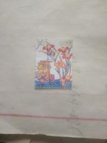 外国的邮票 姐姐花图案