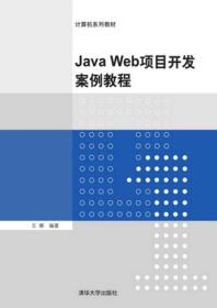Java Web项目开发案例教程