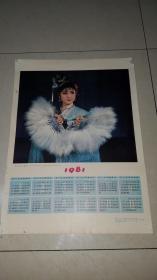 春江花月夜·舞蹈年历画1981年