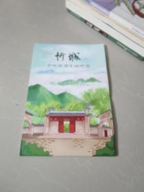 忻城全域旅游手绘地图(2开)