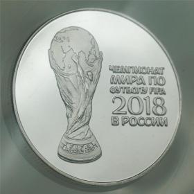 2018年俄罗斯足球世界杯银币