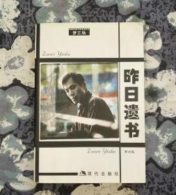 音乐教父罗大佑金笔签名《昨日遗书》2005年初版一印