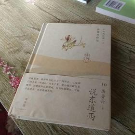 说东道西:唐鲁孙作品10