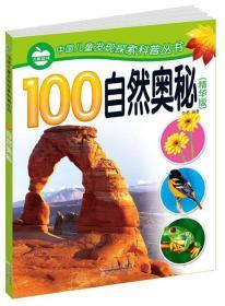 100自然奥秘